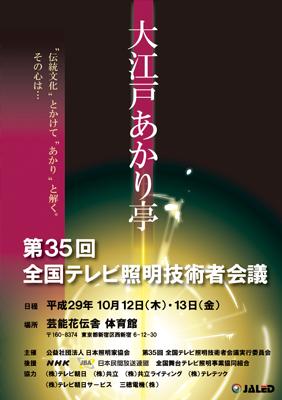 第35回全国テレビ照明技術者会議