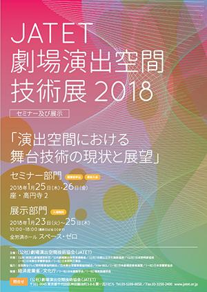 JATET 劇場演出空間技術展