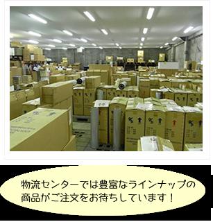 物流センターでは豊富なラインナップの商品がご注文をお待ちしています!
