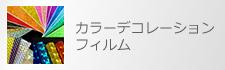 カラーデコレーションフィルム・レンズフィルム・プリズムフィルム・グリッターフィルム