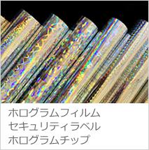 ホログラムフィルム セキュリティラベル ホログラムチップ