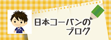 日本コーバンのブログ