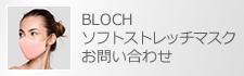 BLOCH ソフトストレッチマスクお問い合わせ