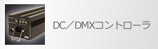 DC/DMXコントローラ