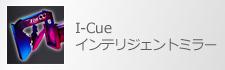 I-Cueインテリジェントミラー
