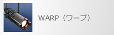 WARP(ワープ)