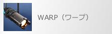 WARP(ワープ)