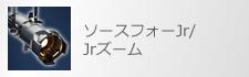 ソースフォーJr/Jrズーム