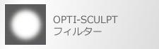OPTI-SCULPTフィルター