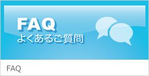 FAQ(ライティング)