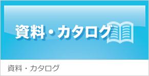 資料・カタログ