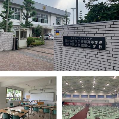 日本体育大学桜華高校