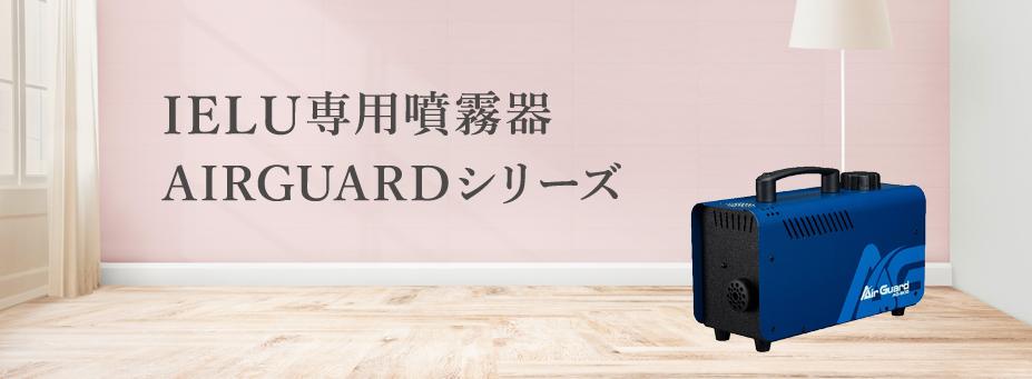 IELU専用噴霧器・AIRGUARDシリーズ
