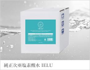 純正次亜塩素酸水 IELU