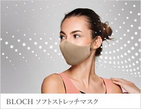 BLOCH ソフトストレッチマスク