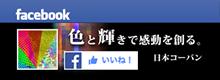 日本コーバン・Facebook