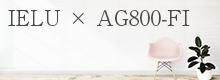 AG800-FI IELU専用噴霧器