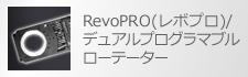 RevoPRO(レボプロ)/デュアルプログラマブルローテーター