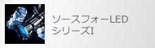 ソースフォーLEDシリーズI