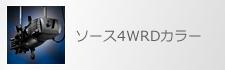 ソース4WRD