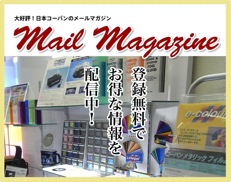大好評!日本コーバンのメールマガジン 登録無料でお得な情報を配信中!