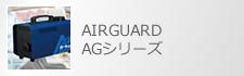 AIRGUARD AGシリーズ